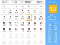 2021春节 2021年春节是几月几号