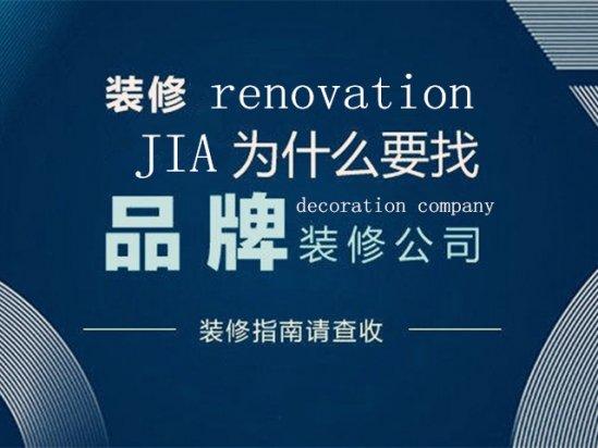 上海装修设计公司 上海装修公司排名前十口碑推荐