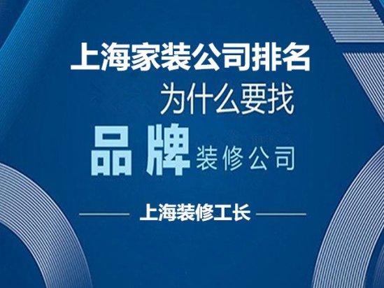 上海装修工长 上海家装公司排名前十有哪些