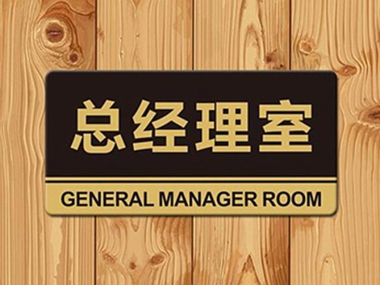 经理办公室效果图 总经理室门牌图片2020
