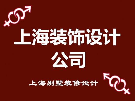 上海别墅装修 上海装修设计公司口碑排名