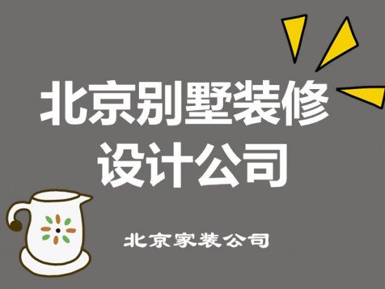 北京家装公司 北京别墅装修设计公司哪家好