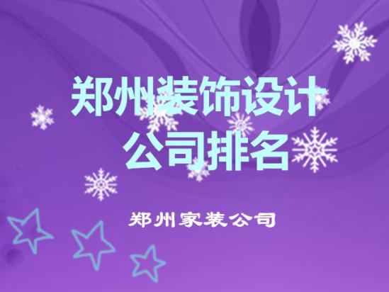 郑州家装公司 郑州装饰设计公司排名前十强