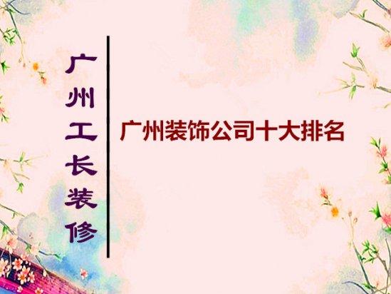 广州工长装修 广州装饰公司十大排名2021