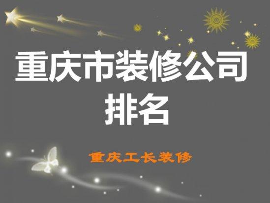 重庆工长装修 重庆市装修公司的排名2021