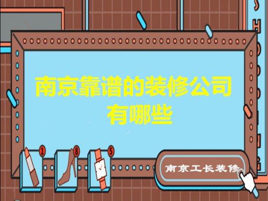 南京工长装修 南京靠谱的装修公司有哪些