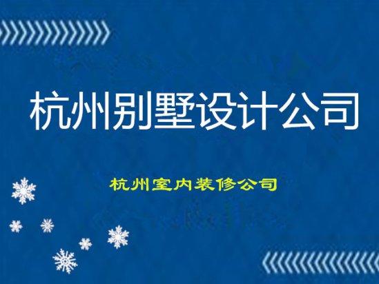 杭州室内装修公司 杭州别墅室内设计公司