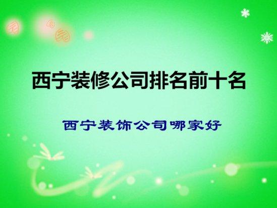 【西宁装饰公司】 西宁装修公司排名前十名