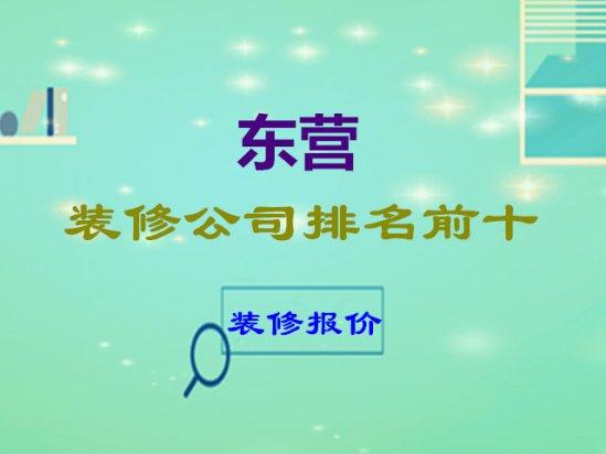 【东营装饰】东营装修公司排名前十口碑推荐
