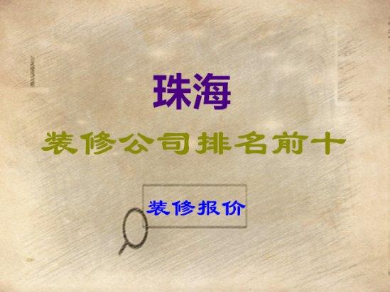 【平房装修】珠海装修公司排名前十口碑推荐