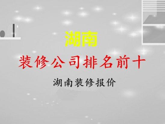 【常州装修】湖南装修公司排名前十口碑推荐