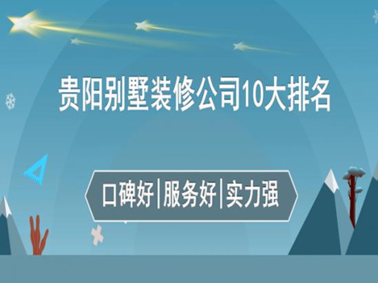【美大环保灶】贵阳别墅装修公司10大排名