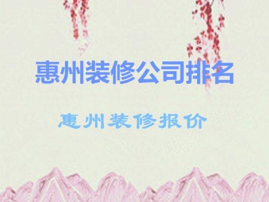 【洛阳装修网】惠州装修公司排名前十强
