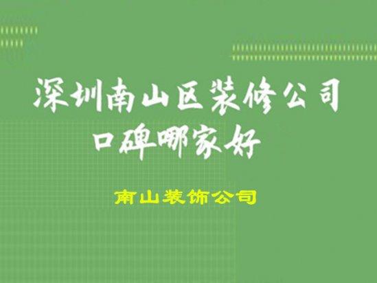 【董事长办公室】南山装修公司十大排名