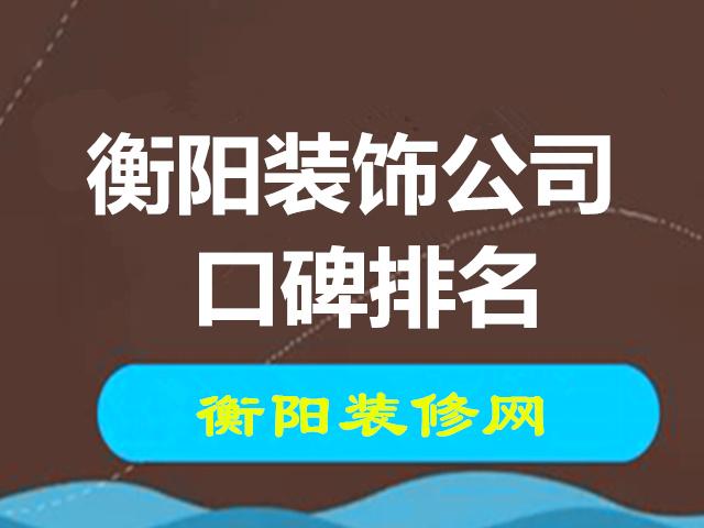 【衡阳装修网】2021衡阳装饰公司口碑排名