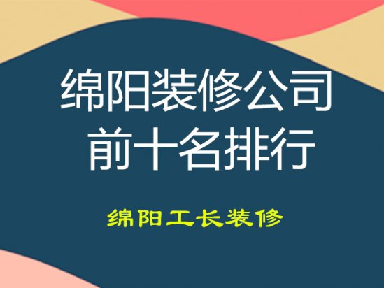 【绵阳工长装修】绵阳市装修公司前十名排行