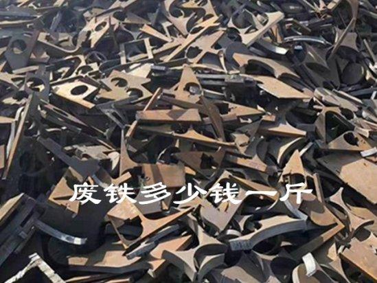 【废铁多少钱一吨】现在废铁回收多少钱一斤