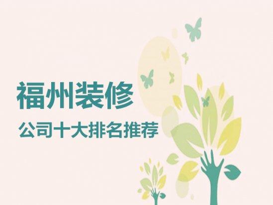 【福州装饰公司】福州装修公司十大排名推荐