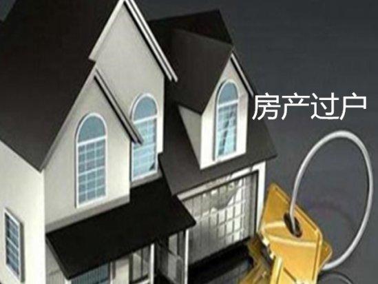 【房产过户】2021年直系亲属房产过户免费吗